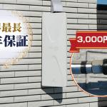 【2020年最新】新築アンテナ工事の3つの重要ポイント